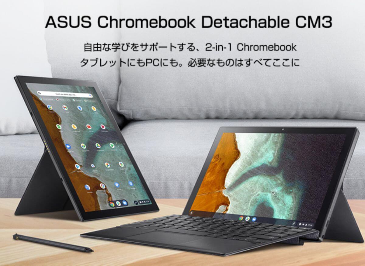 ASUS Detachable CM3