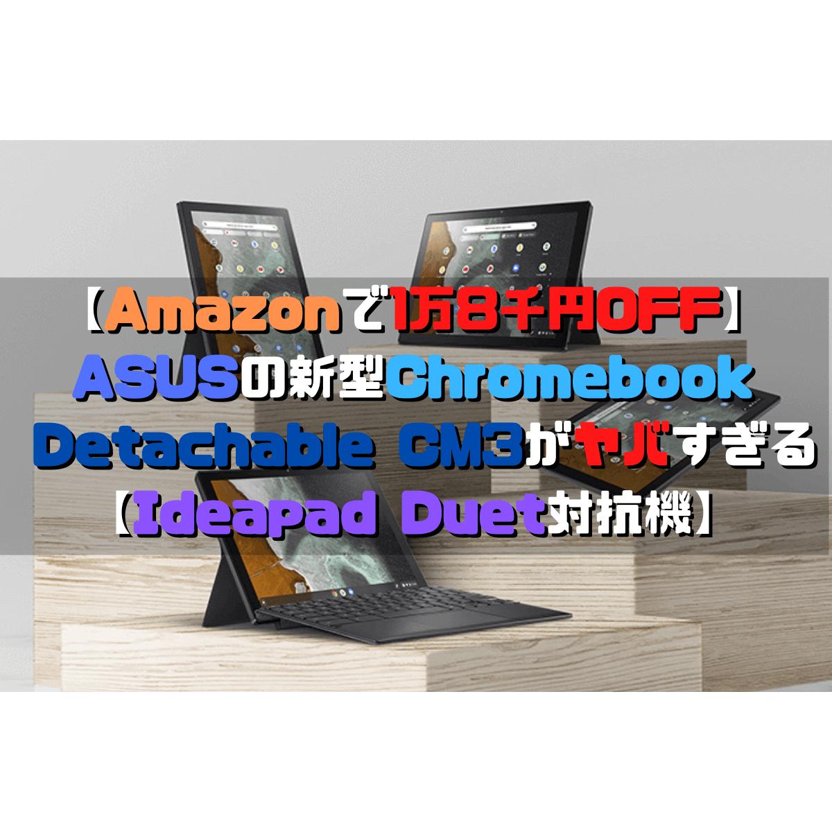 【Amazonで1万8千円OFF】ASUSの新型Chromebook Detachable CM3がヤバすぎる【Ideapad Duet対抗機】