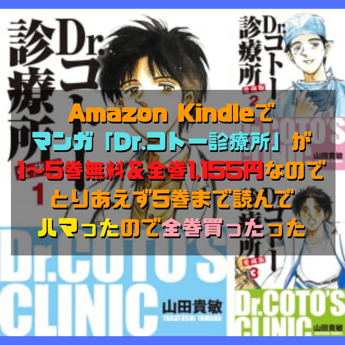 Amazon Kindleで マンガ「Dr.コトー診療所」が 1~5巻無料&全巻1,155円なので とりあえず5巻まで読んで ハマったので全巻買ったった