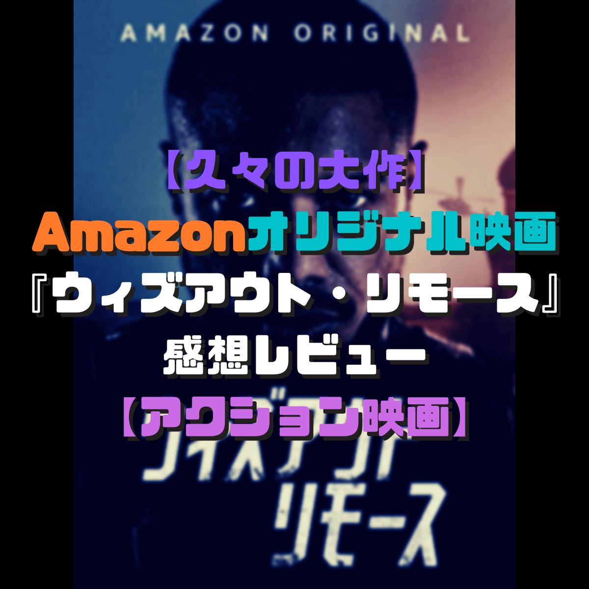 【久々の大作】 Amazonオリジナル映画 『ウィズアウト・リモース』 感想レビュー 【アクション映画】