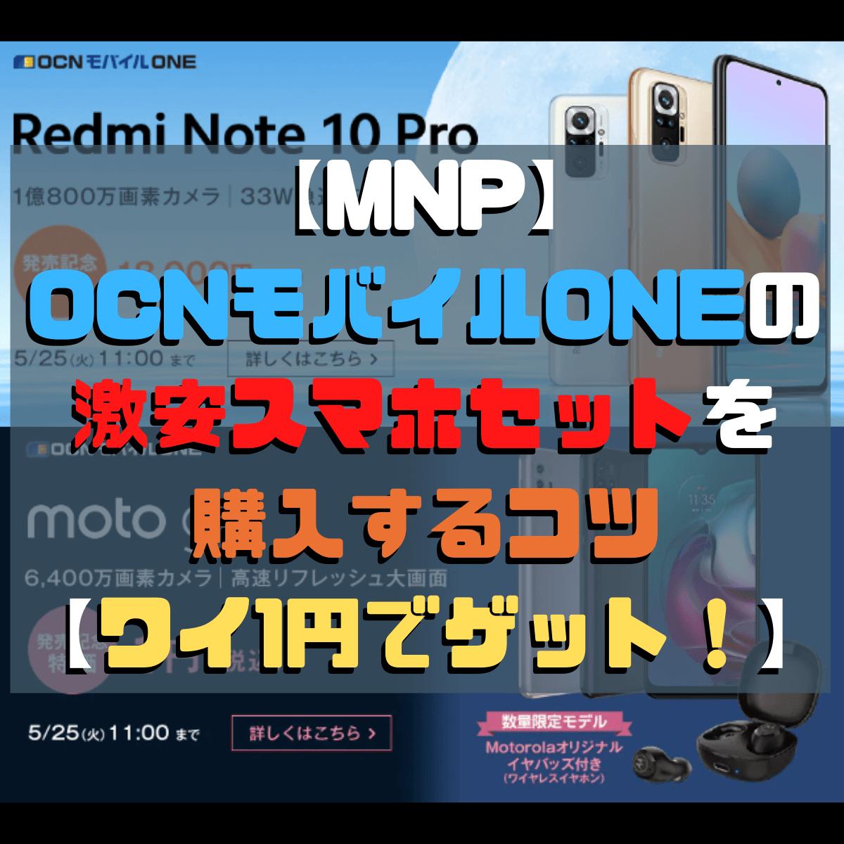 【MNP】 OCNモバイルONEの 激安スマホセットを 購入するコツ 【ワイ1円でゲット!】