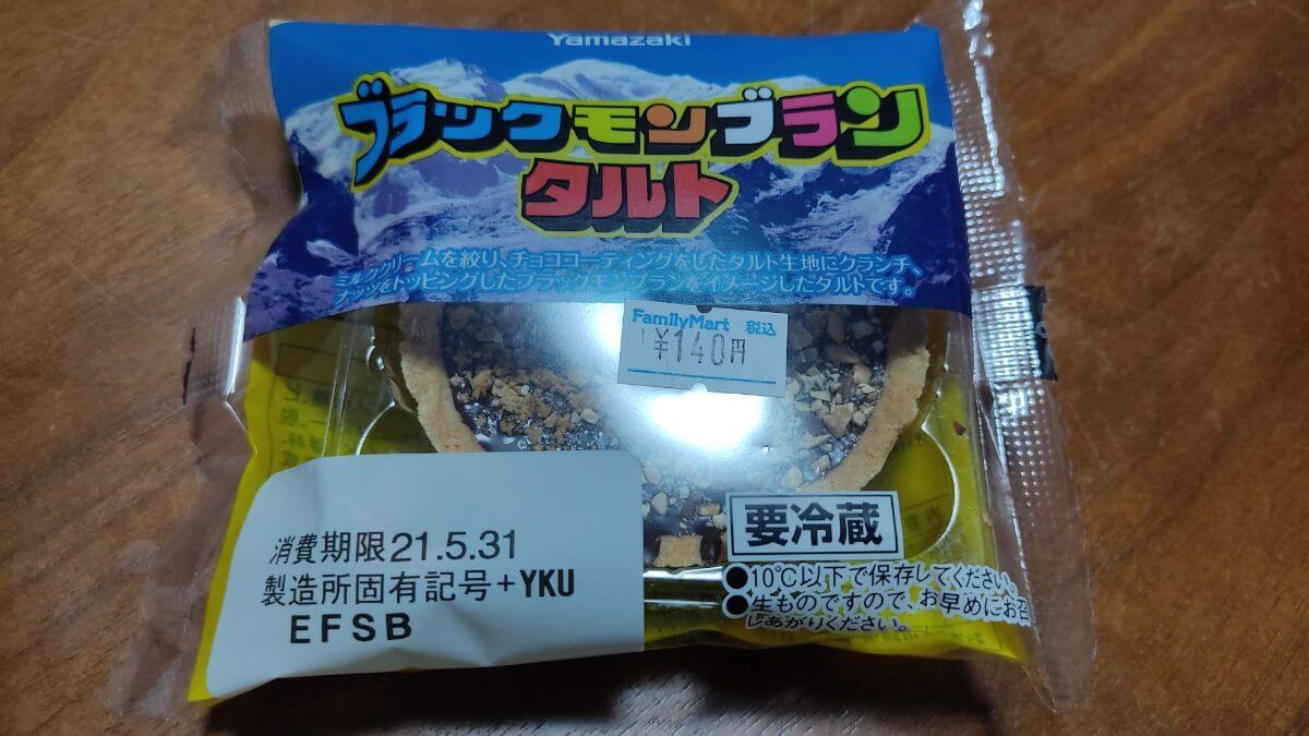 ファミマで見つけた竹下製菓×ヤマザキのブラックモンブランタルト