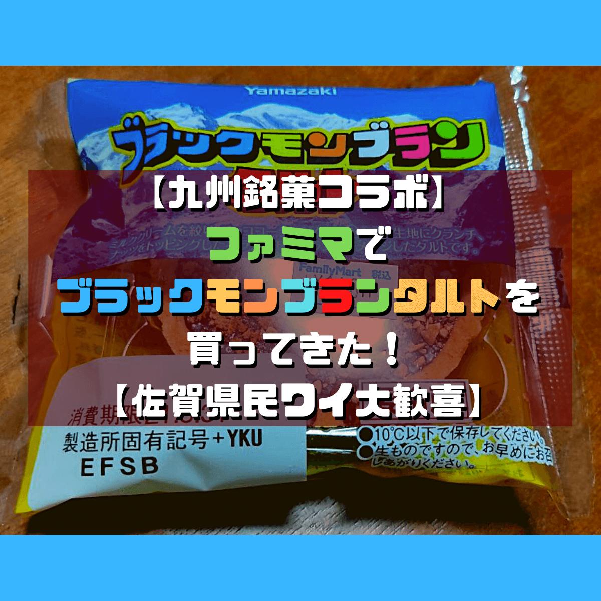【九州銘菓コラボ】 ファミマで ブラックモンブランタルトを 買ってきた! 【佐賀県民ワイ大歓喜】