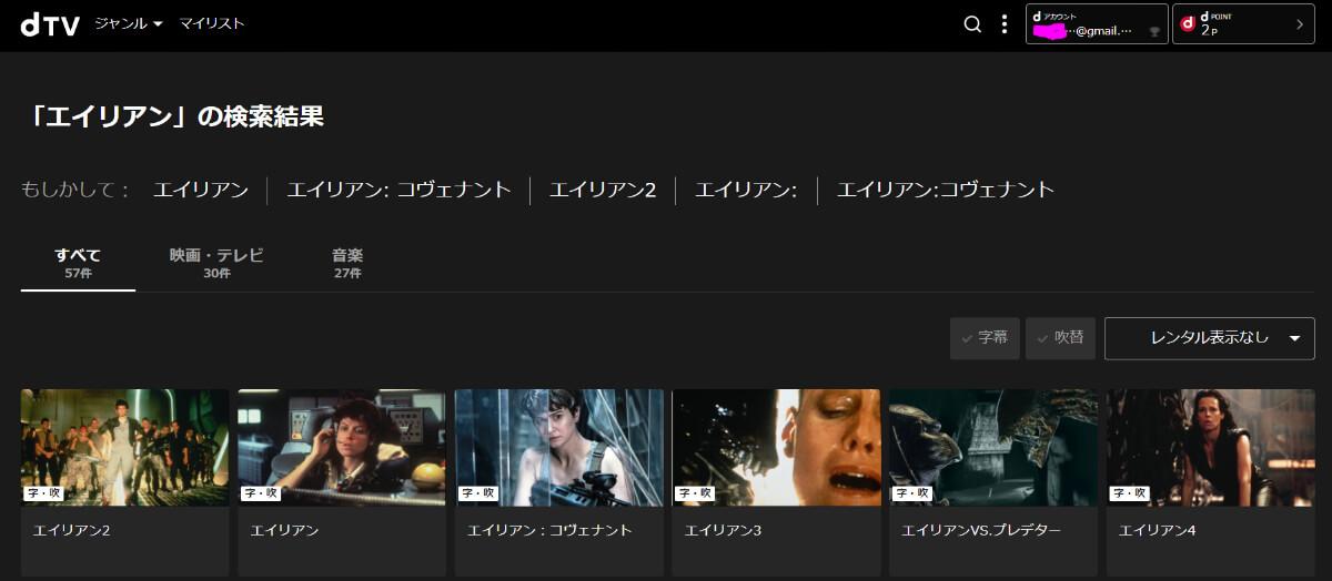 dTVでエイリアンシリーズを検索した結果
