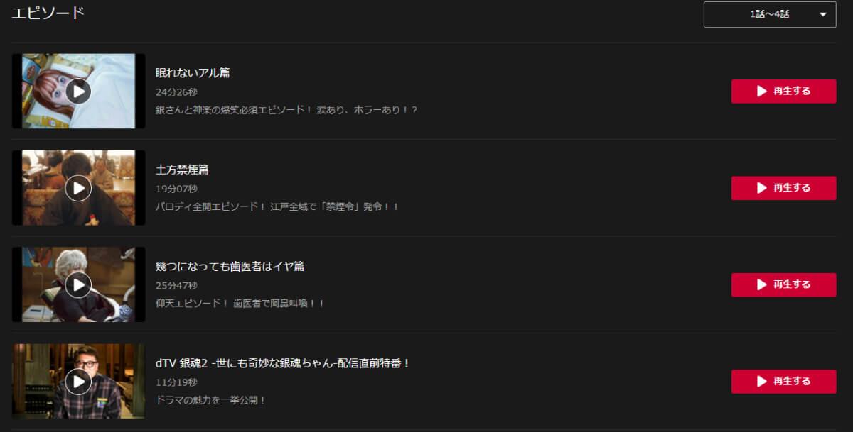 dTV限定銀魂2 -世にも奇妙な銀魂ちゃん-