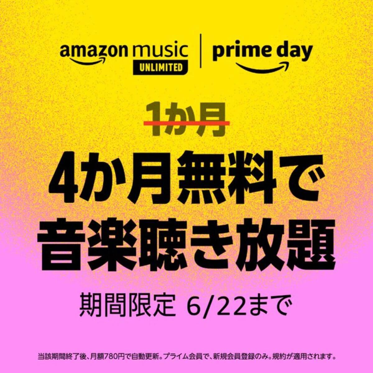 Amazon Music Unlimited4ヶ月無料