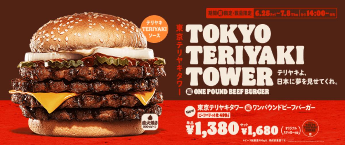 東京テリヤキタワー超ワンパウンドビーフバーガーの紹介