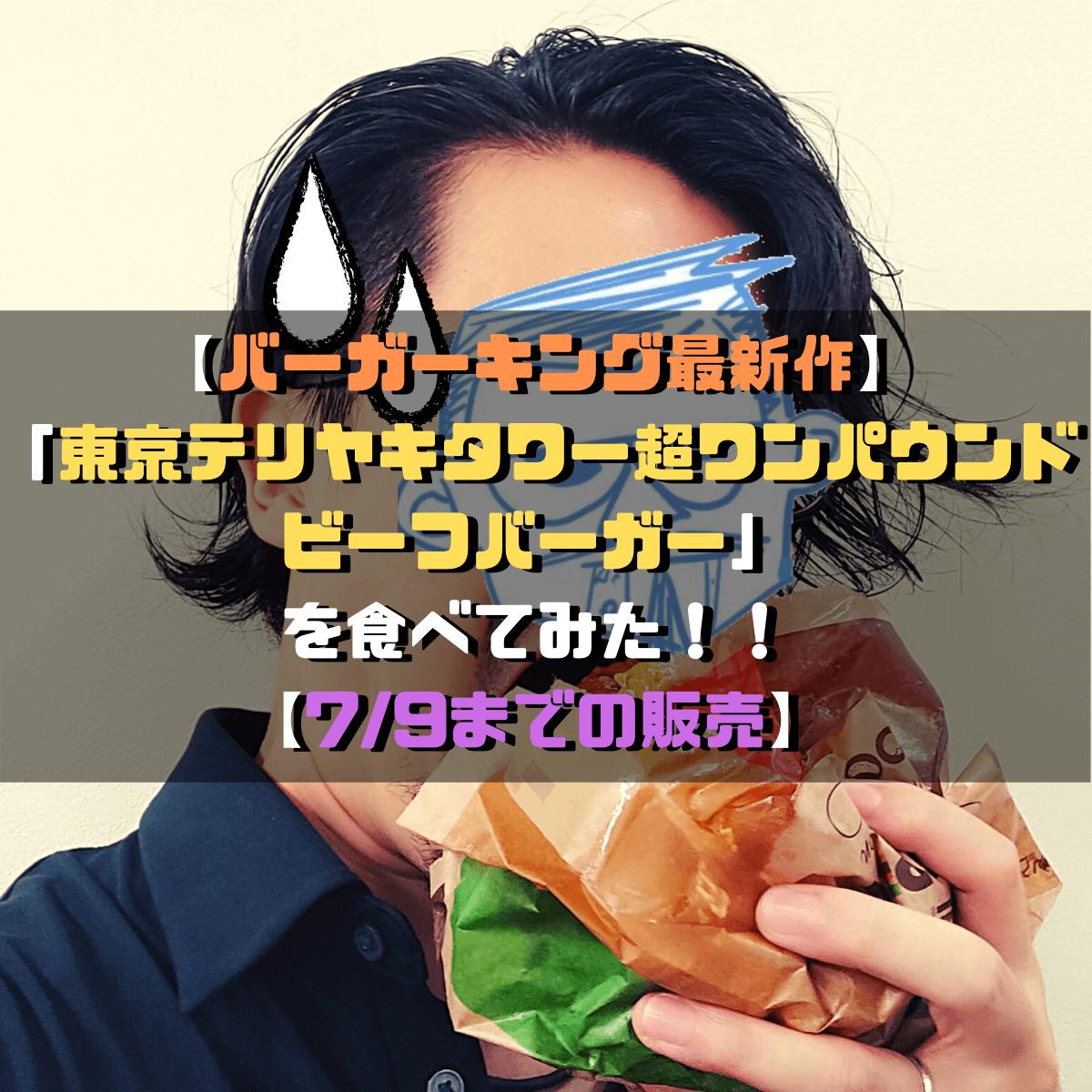 【バーガーキング最新作】「東京テリヤキタワー超ワンパウンドビーフバーガー」を食べてみた!!【7/9までの販売】