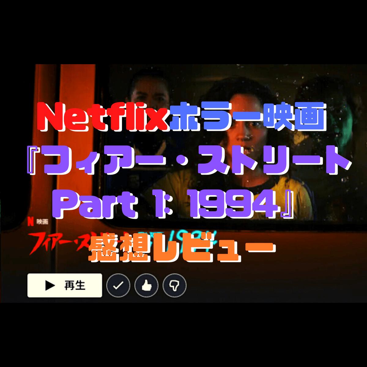 Netflixホラー映画『フィアー・ストリート Part 1: 1994』感想レビュー