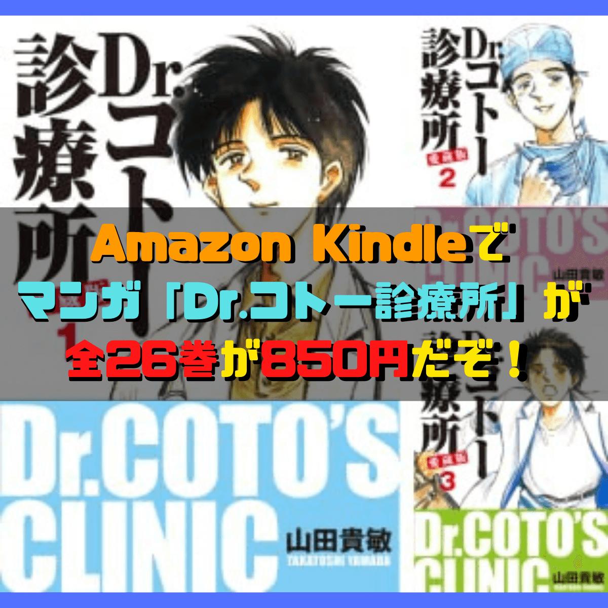 Amazon Kindleでマンガ「Dr.コトー診療所」全26巻が880円だぞ!
