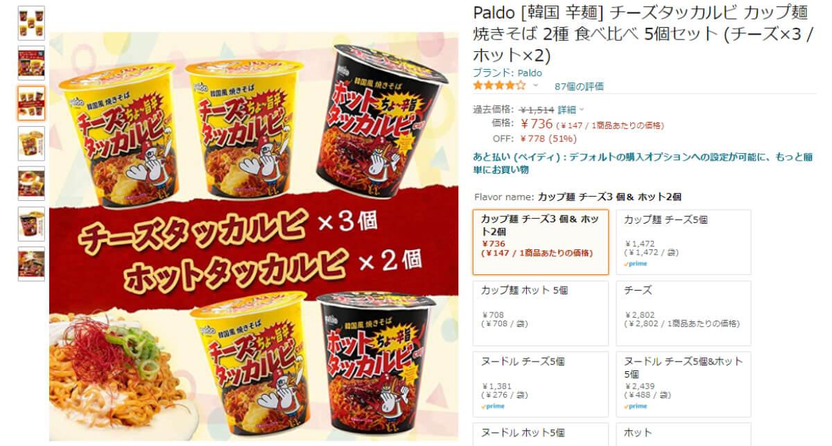 Paldo [韓国 辛麺] チーズタッカルビ カップ麺 焼きそば 2種 食べ比べ 5個セット (チーズ×3 / ホット×2)