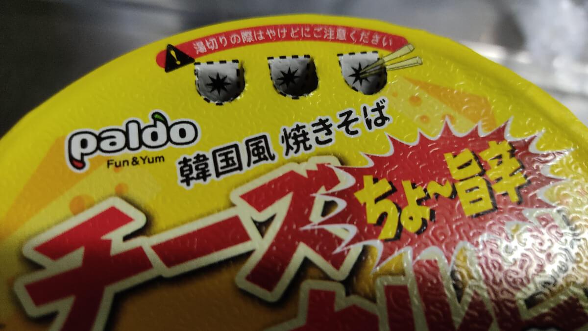 Paldo [韓国 辛麺] チーズタッカルビ カップ麺 焼きそば