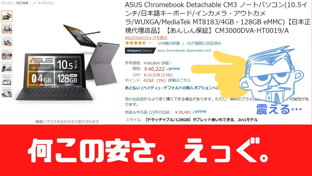 Chromebook Detachable CM3がAmazonで1万円引き