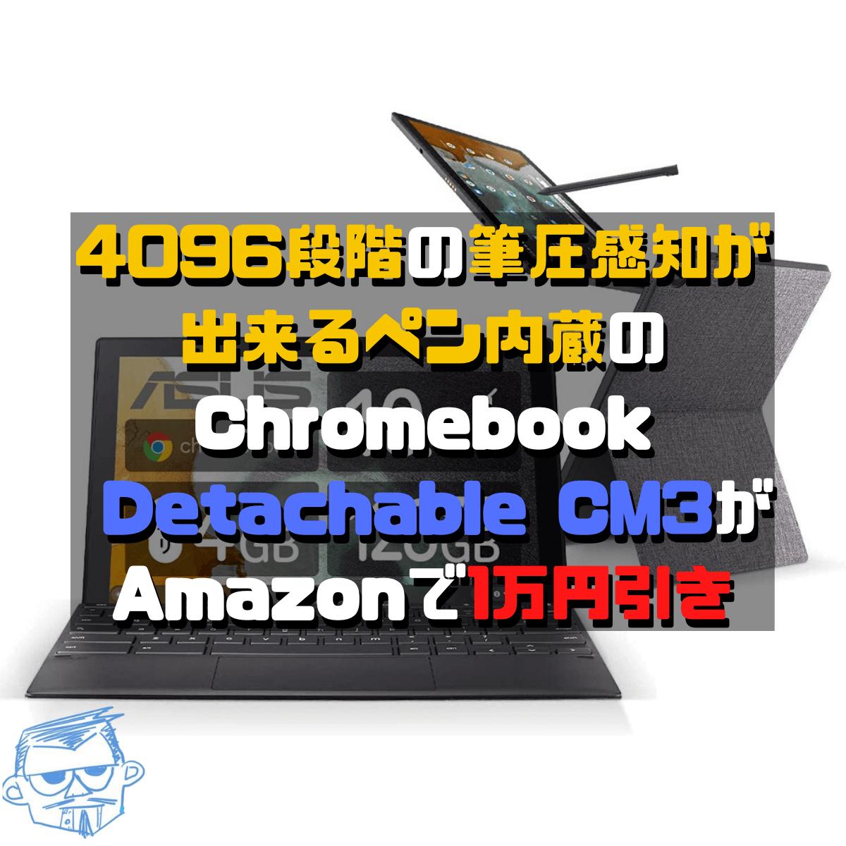 4096段階の筆圧感知が出来るペン内蔵のChromebook Detachable CM3がAmazonで1万円引き