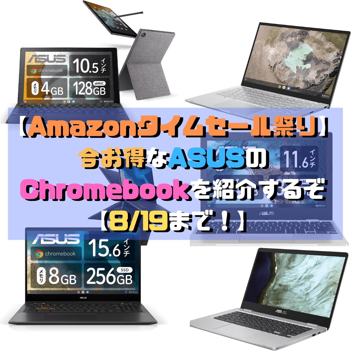 【Amazonタイムセール祭り】今お得なASUSのChromebookを紹介する【8/19まで!】