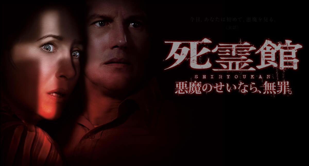 『死霊館』シリーズは実話を基にしたホラー映画