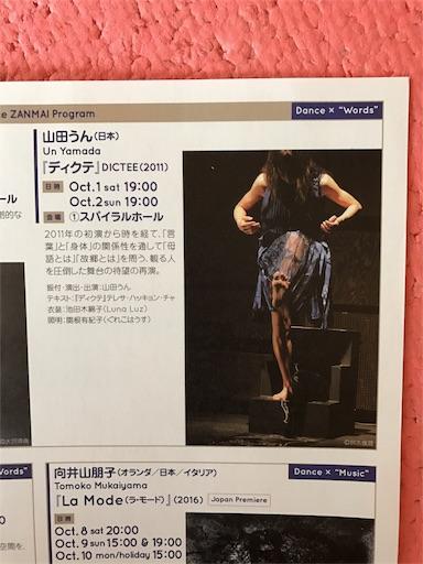 f:id:tosakurai:20161001223412j:image