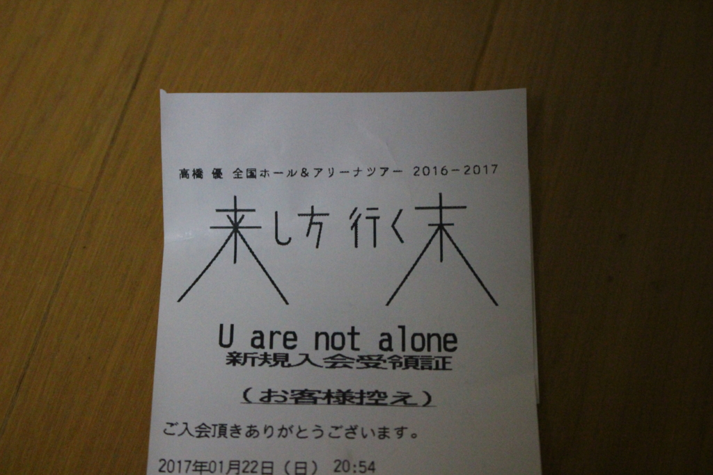 f:id:toshi-k-yuto:20170124111244j:plain