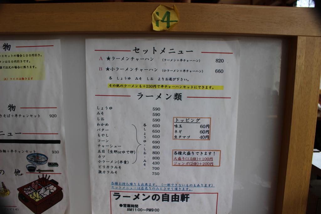 f:id:toshi-k-yuto:20170226203123j:plain