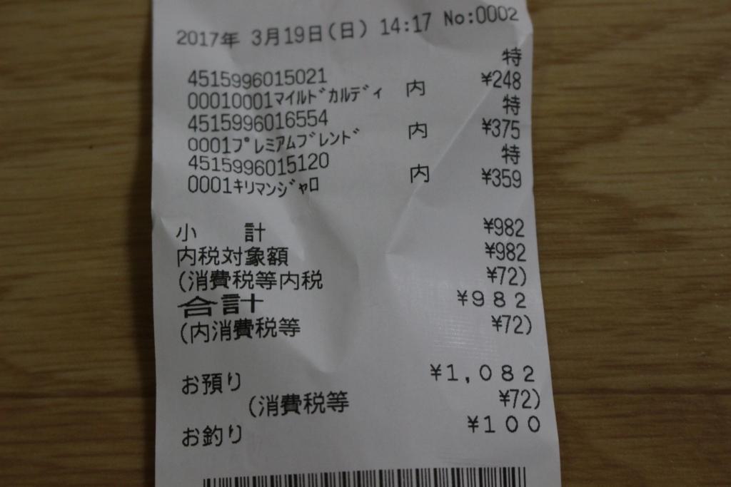f:id:toshi-k-yuto:20170326233610j:plain