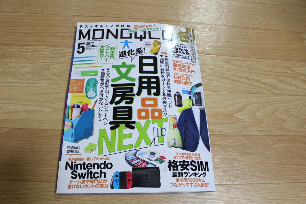 f:id:toshi-k-yuto:20170331232729j:plain