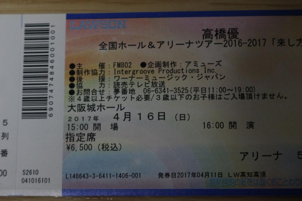 f:id:toshi-k-yuto:20170417195518j:plain