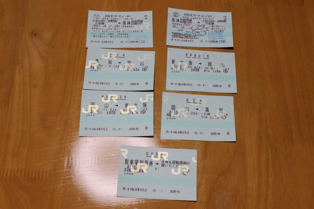 f:id:toshi-k-yuto:20170417202426j:plain