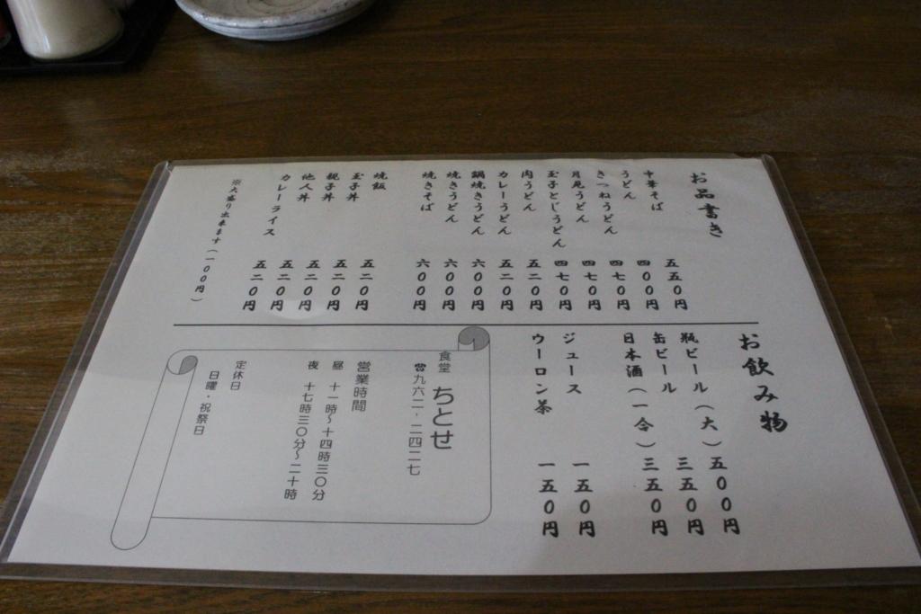 f:id:toshi-k-yuto:20170514124658j:plain