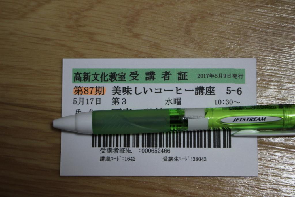 f:id:toshi-k-yuto:20170517155652j:plain