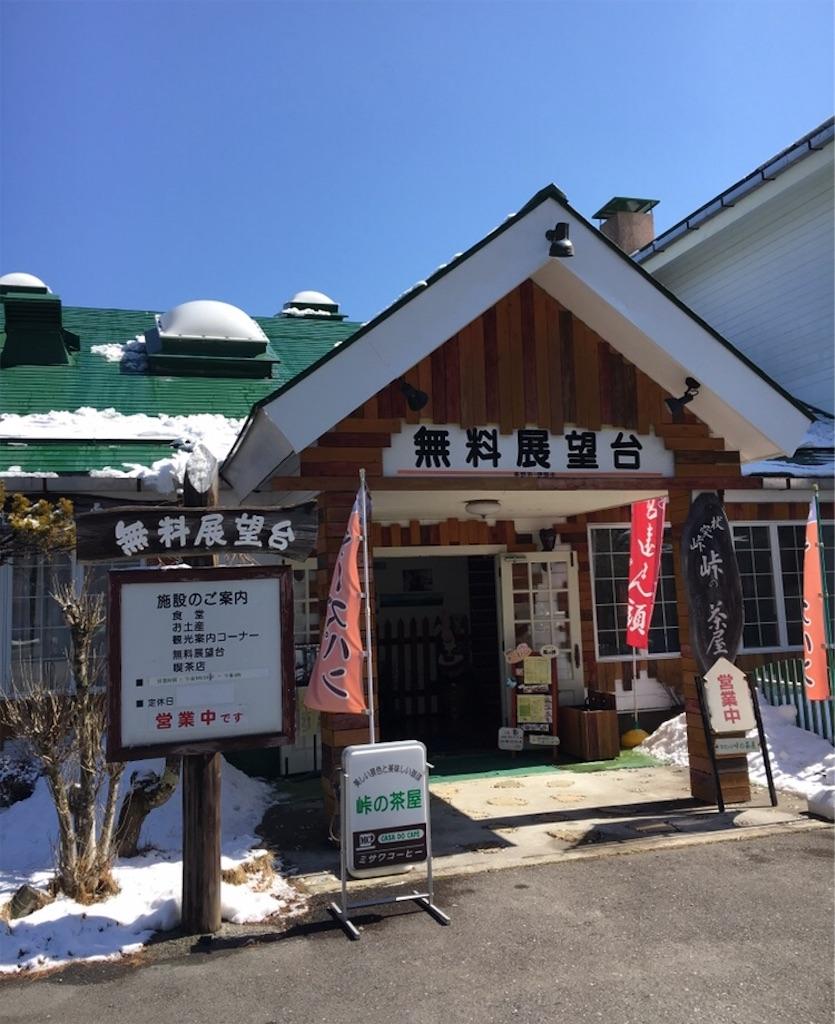 f:id:toshi-kuma25317:20180424091618j:image