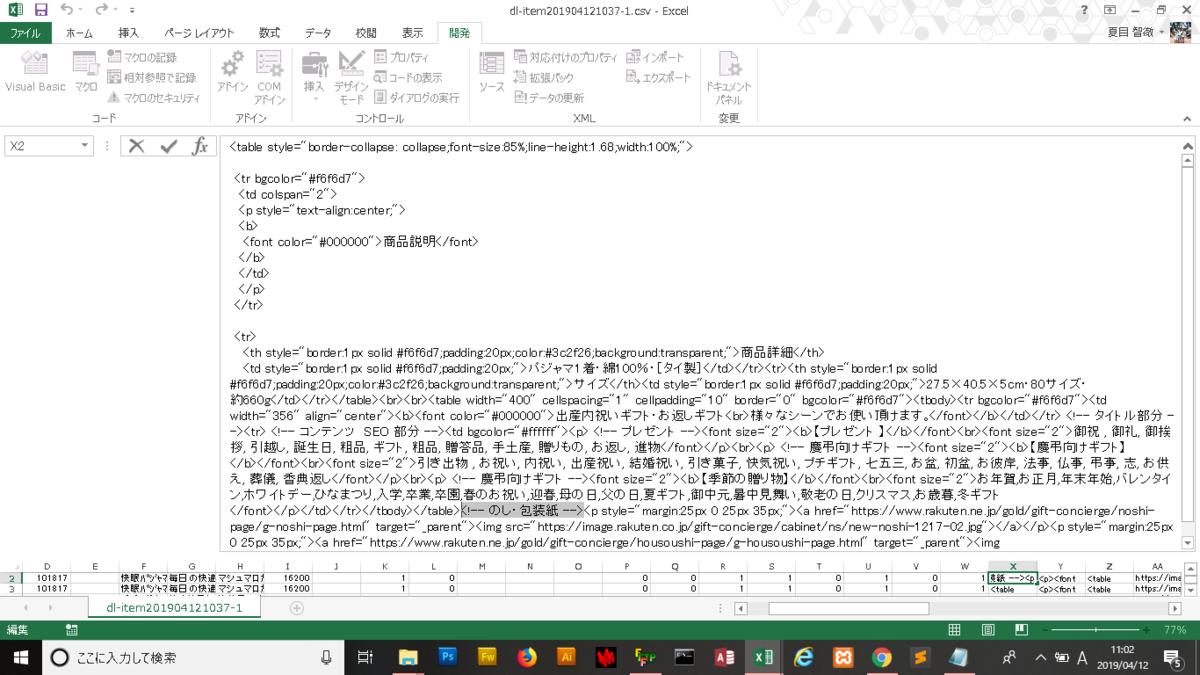 f:id:toshi-n:20190412225520p:plain