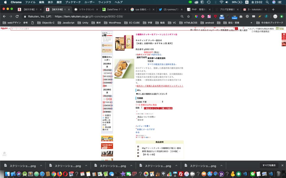 f:id:toshi-n:20190412230322p:plain