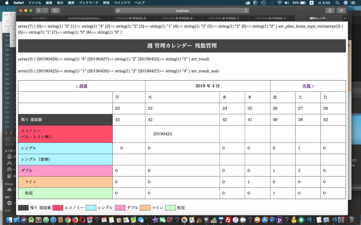 f:id:toshi-n:20190430004356p:plain
