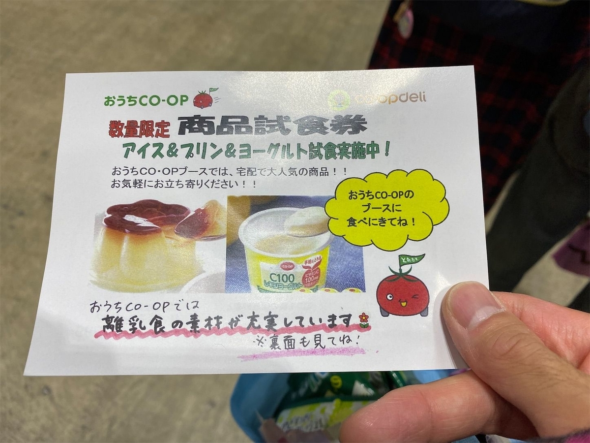 f:id:toshi-taikenblog:20191031012020j:plain