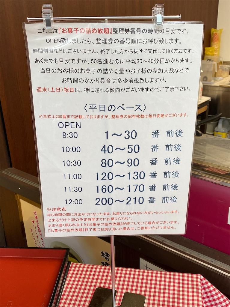 f:id:toshi-taikenblog:20191104182854j:image