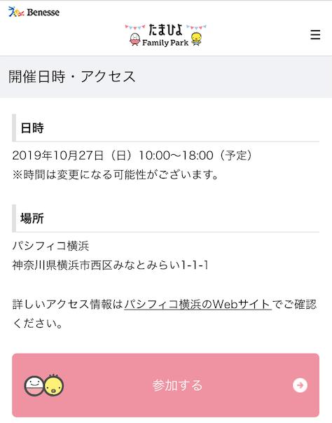 f:id:toshi-taikenblog:20191109001825p:plain