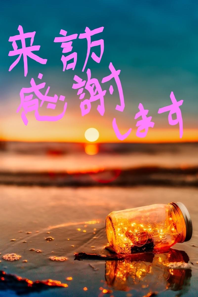 f:id:toshi0227:20210924214547j:plain