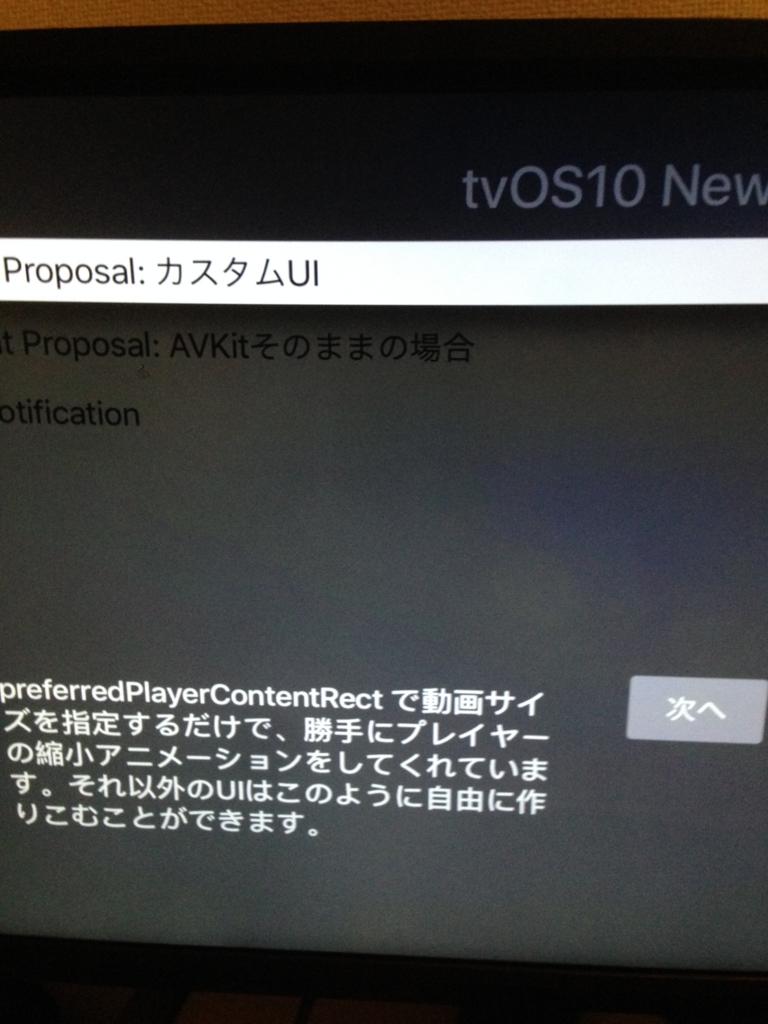 f:id:toshi0383:20160924190748j:plain