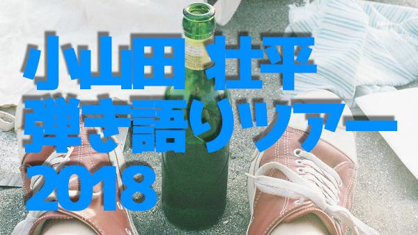 f:id:toshi0690:20181218023515j:plain