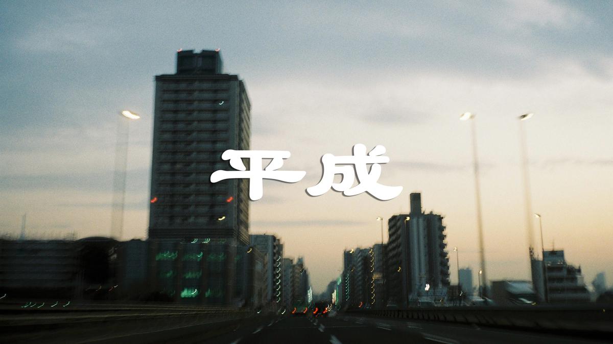 f:id:toshi0690:20190331211421j:plain