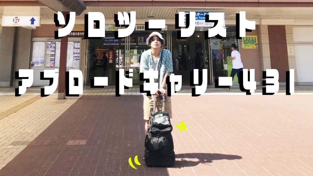 f:id:toshi0690:20190528184511j:plain