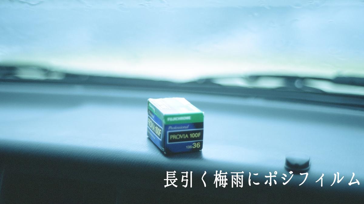 f:id:toshi0690:20200802215952j:plain