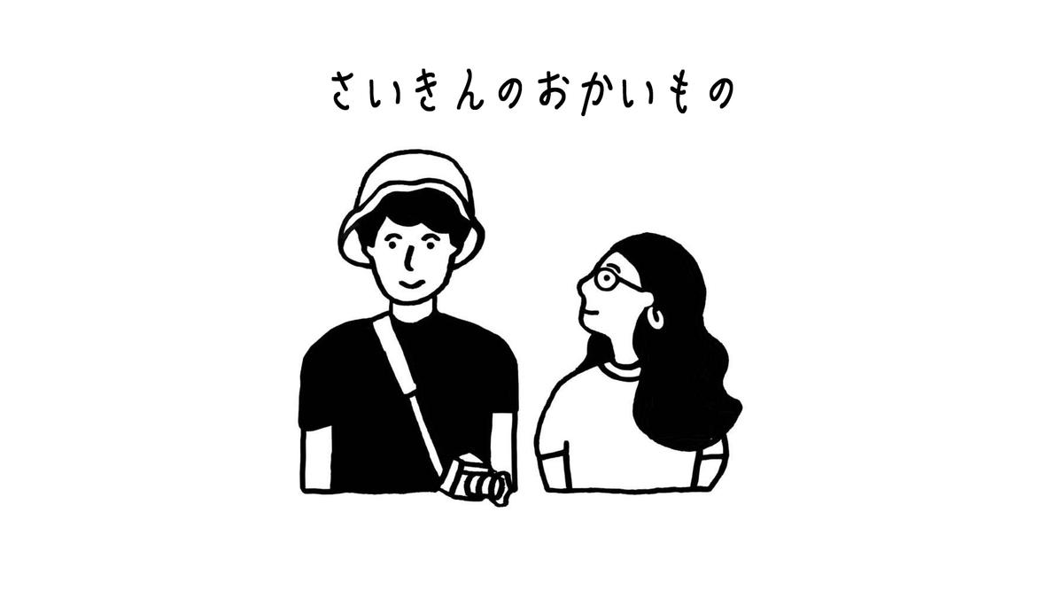 f:id:toshi0690:20200905223408j:plain