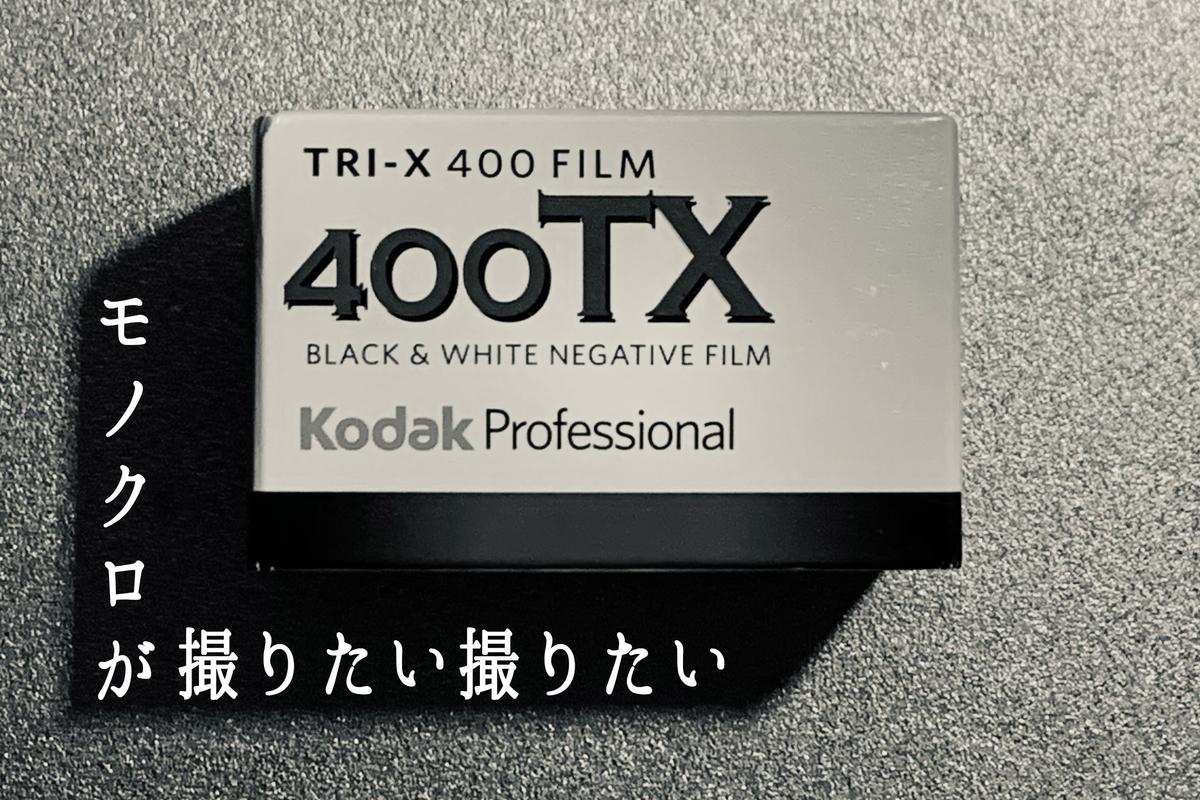 f:id:toshi0690:20201213093256j:plain