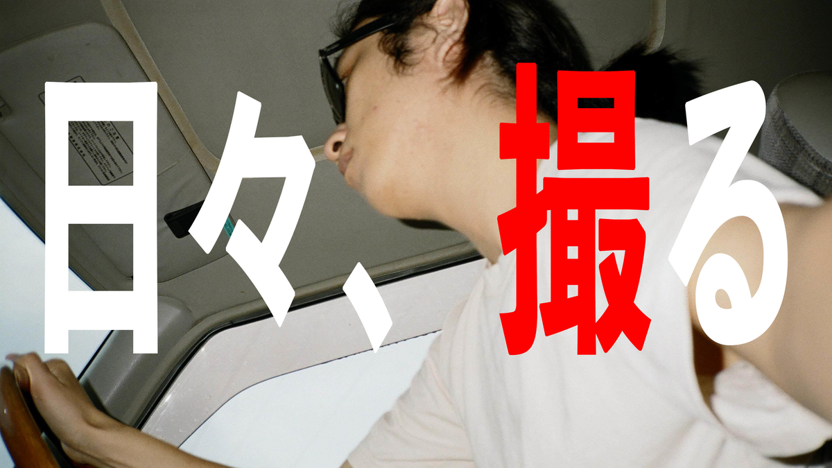 f:id:toshi0690:20210708233529j:plain