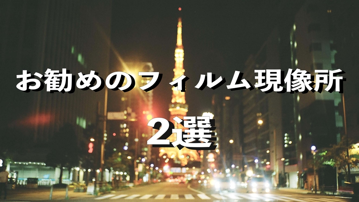 f:id:toshi0690:20210921223543j:plain
