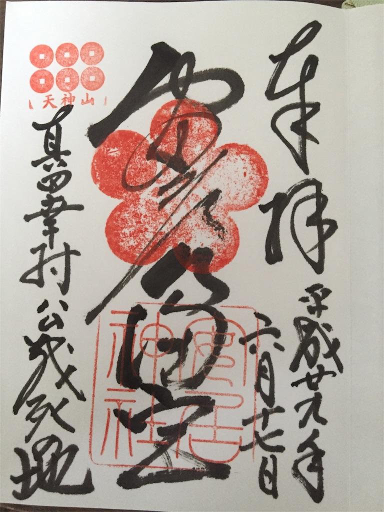 f:id:toshi0805:20170711131026j:image
