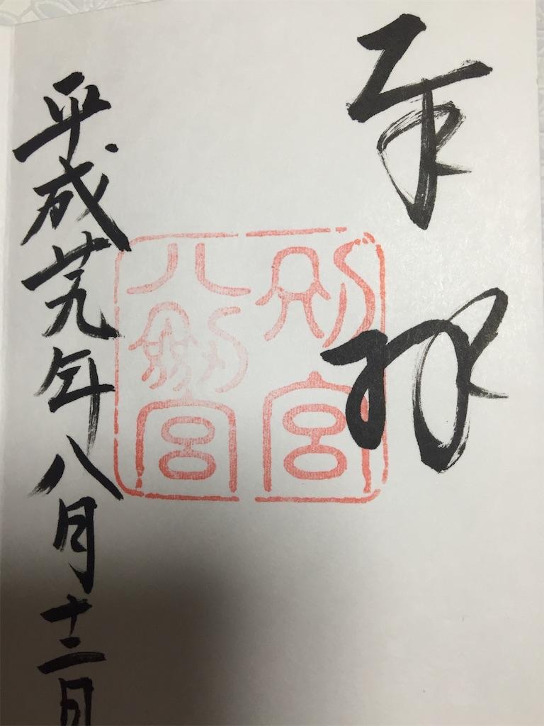 f:id:toshi0805:20170814102633j:image