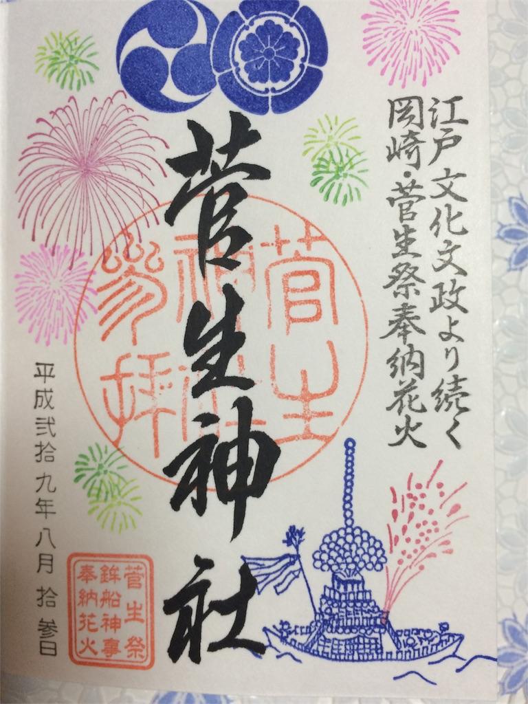 f:id:toshi0805:20170814185931j:image