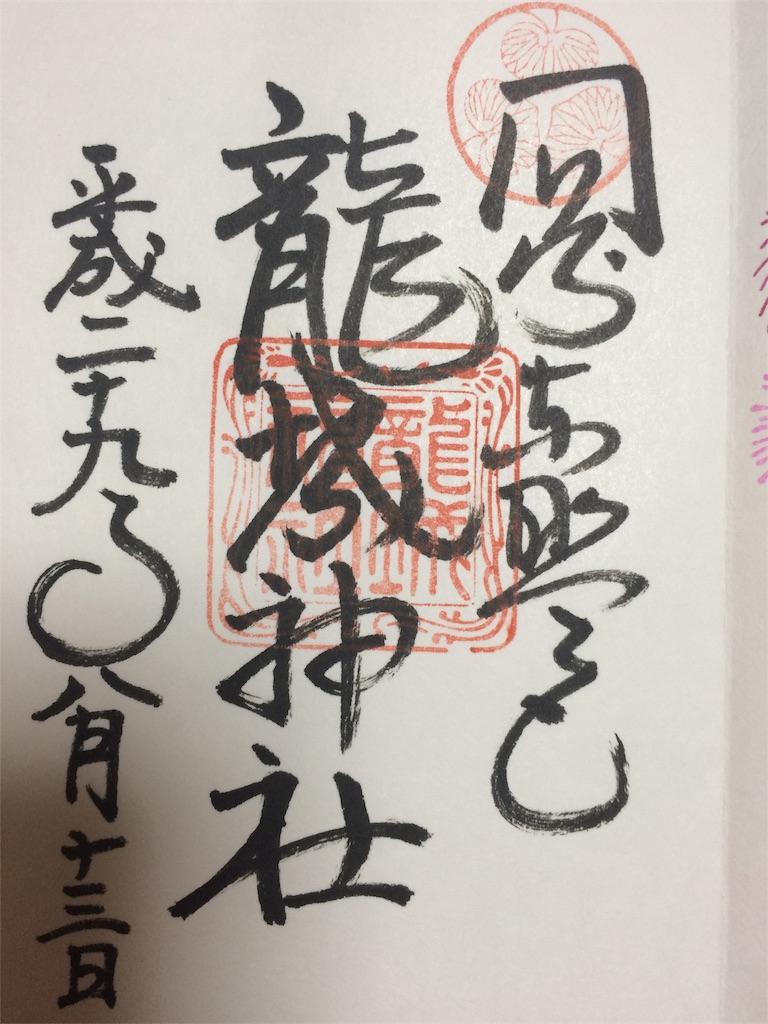 f:id:toshi0805:20170814191554j:image